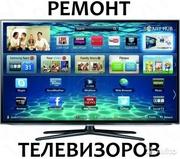 ремонт телевизоров в Днепре,  стиральных машин,  газовых котлов
