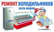 Недорогой ремонт холодильника в Одессе