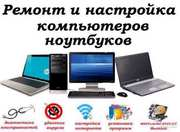 Диагностика,  ремонт,  настройка,  чистка ПК и ноутбуков в Киеве